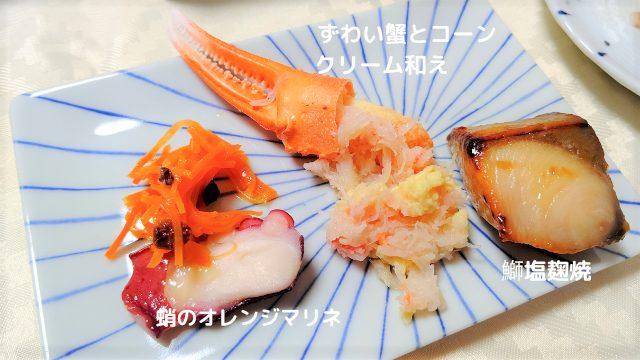 オイシックスおせちずわい蟹とコーン クリーム和え