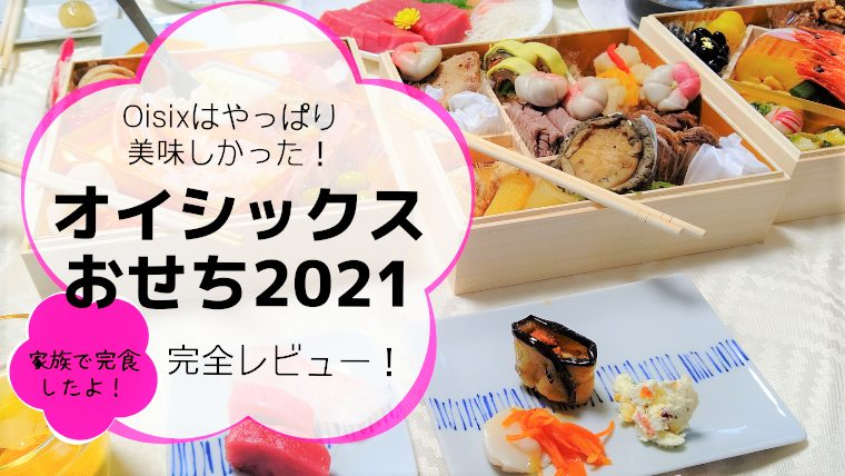 オイシックスおせち2021年完全レビュー!